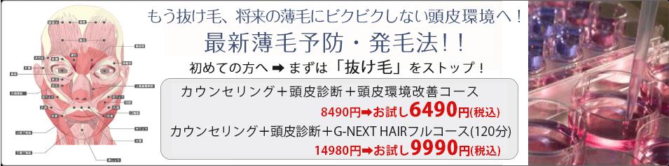 大阪のヘッドスパ